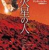 「火星の人」を読んだ(オデッセイを見たので追記)