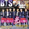 K-STAR通信VOL.11 Exciter BTS興奮度MAX!  が入荷予約受付開始!! #BTS #防弾少年団  #방탄소년단 #防彈少年團