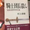 騎士団長殺し 読了 2017.06.13