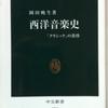岡田暁生「西洋音楽史」(中公新書)