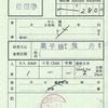 業平橋・とうきょうスカイツリーの特別補充券