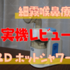 【細霧喉鼻療法】A&Dホットシャワー3実機レビュー|花粉症にもおすすめ【呼吸が楽に】