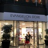 EVANGELION STOREに行きました!