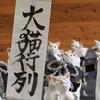 (2018.9.1)大地の芸術祭へ! ~里山をめぐるアートの旅!!~