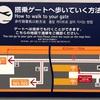 新婚旅行記8*1日目夜*関西国際空港いよいよ離陸!