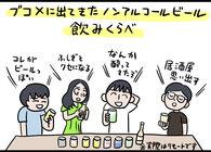 ノンアルコールビールを4人で飲み比べ。ビールの代替品にとどまらない可能性を感じた