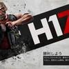 PS4版【 H1Z1 】配信間近で… βコード配布?