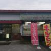 🇬🇬まんぷく食堂@近江八幡市🇬🇬