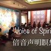 源の声 2 〜倍音声明瞑想・オーセンティックボイスを探して〜