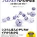 『人工知能システムのプロジェクトがわかる本』を読んでから、自社システムに人工知能を導入しましょう(お願いします!!)