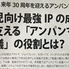 「アンパンマン会議」が日本を支配する。