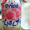 "<span itemprop=""headline"">オリオン いちばん桜</span>"
