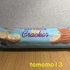 業務スーパー『チーズクリームサンドクラッカー』を食べてみた!
