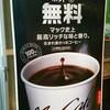 出遅れた感があるけど、マックのコーヒーを無料で飲んでみたよ