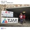 TJAR DAY5 (市野瀬-熊野平)