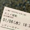 映画「大コメ騒動」富山県先行公開期間中に鑑賞