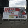 【イベントログ】産業交流展2018