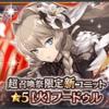 【幻獣契約クリプトラクト】超召喚祭 【火】フードゥル