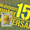 意外と安く買える 2013年発売のポケモンカードのパック 逆プレミアランキング