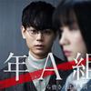 2019冬ドラマ初回感想①3年A組~家売るオンナの逆襲