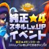 【サマナーズウォー】純正★4スキルLv.UPイベントがきますね!