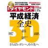 ビジネス書ベストセラー2018.9.1