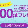ポイントボーナスチケットサイトにログインで500dポイントプレゼントキャンペーン
