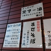 久しぶりに一世風靡さんへ(^O^)/