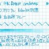 #066 Kobe INK 物語 和田岬ブルー