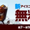 「マクドナルド アイスコーヒーS」が無料!!7月23日(月)〜7月27日(金)の朝の7時〜朝10時の5日間限定!!