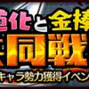 【サウスト】キャラ勢力獲得イベント「道化と金棒の共同戦線」