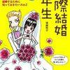 国際結婚する前に読みたい本 #パンジーの本棚
