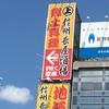 8月29日長野新幹線車両センターの状況