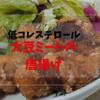 まるで鶏肉 大豆ミートの唐揚げ コレステロール低めの揚げ物