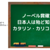 ノーベル賞確定?日本人は殆ど知らないカタリン・カリコって誰?