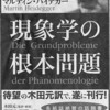 ハイデガー「現象学の根本問題」の新聞広告