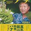 『奇跡のバナナ』