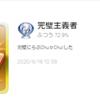 【PS Now】CHAOS;HEAD らぶChu☆Chu!のプラチナトロフィー獲得。