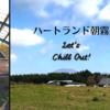 【おすすめキャンプ場レビュー】ハートランド朝霧(静岡)