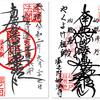 堀之内 妙法寺の御首題(東京・新宿区)〜ニコニコ顔のガマンさんと Red Gaman