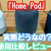 実際どうなの?HomePodを使用してみての比較レビュー!