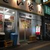 【今週のラーメン2150】 せい家 三鷹店 (東京・三鷹) ネギらーめん・麺カタメ+キリン一番搾り生