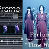 NetflixでPerfume映像2作品が独占配信という話