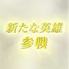 【FEH】新英雄召喚・フォドラの花種 参戦!