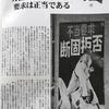 月刊社会民主2019年6月号(No769) 写実 今井明さん(写真・文)