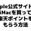 Apple公式サイトでiMacを買って楽天ポイントをもらう方法