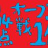 横浜DeNAベイスターズ 3/13、14 楽天イーグルス戦