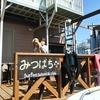 【湘南・鎌倉市】初めての女性サーファー必見!鎌倉でサーフィンデビューなら「みつばちサーフ」【通いのデュアルライフ】