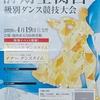 『前期全関西級別ダンス競技大会』は4月19日!