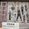舞台「にんじん」を観てきました!#02